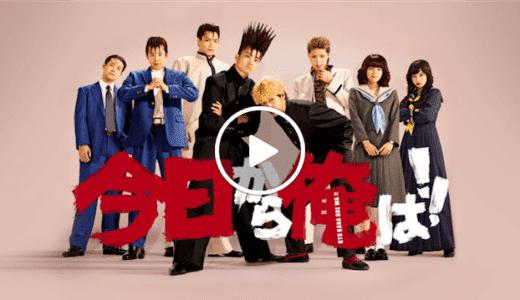 「今日から俺は!!」が無料で見放題の動画配信サービス|VOD hulu dTV U-NEXT Amazonプライム
