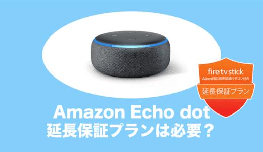 Amazon Echo dotの延長保証プランには加入した方がいい?【評判】|Echo Flex, Echo show