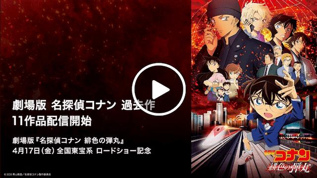 コナン映画 u-next