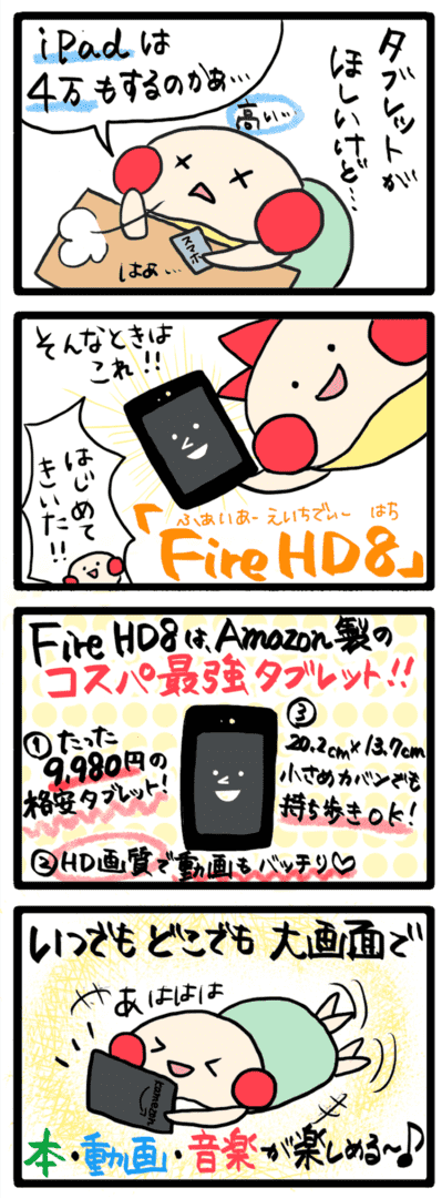 firehd8 タブレット