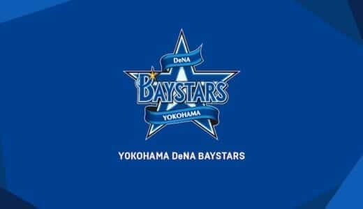 横浜DeNAベイスターズが見れるおすすめのVODサービス【DAZN】※ ネット配信
