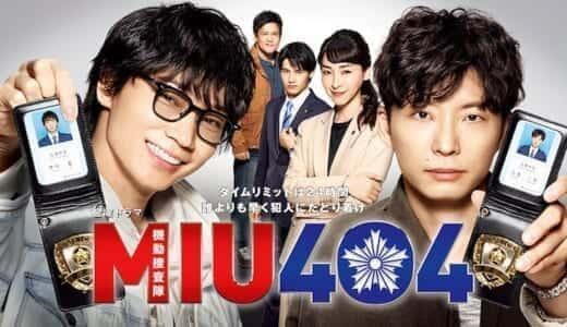 MIU404で考えさせられる外国人留学生の貧困問題