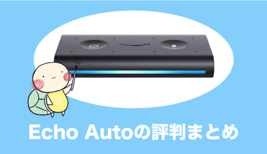 Echo Autoの使い方や評判、メリット・デメリットをやさしく解説