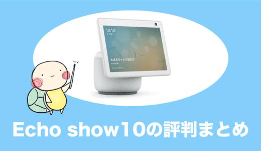 Echo show10の評判や使い方、Echo show5とのちがいをやさしく解説【比較】