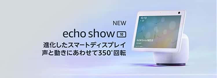 echo-show10