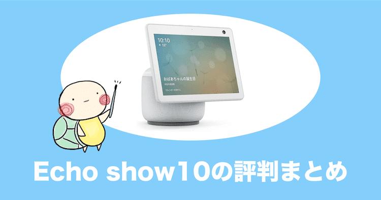 echo show10