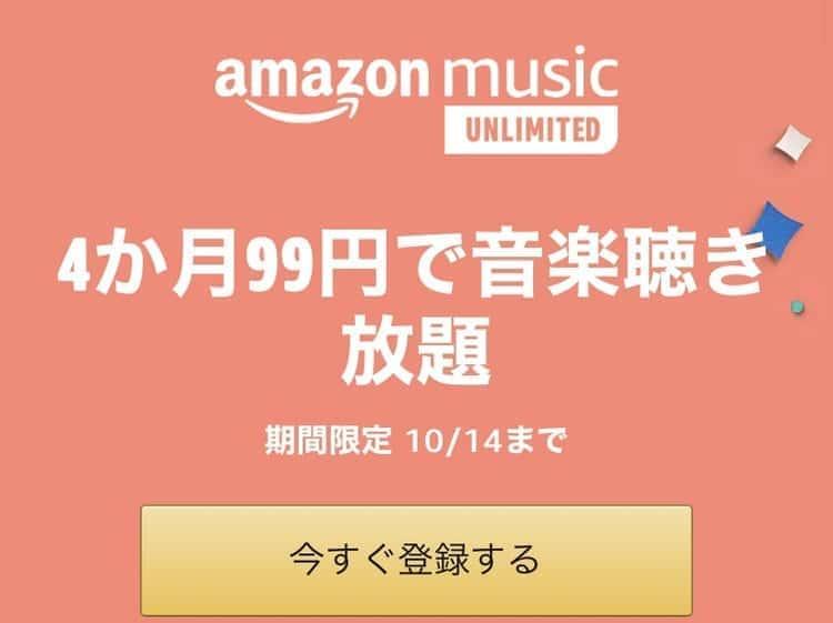プライムデー music unlimited