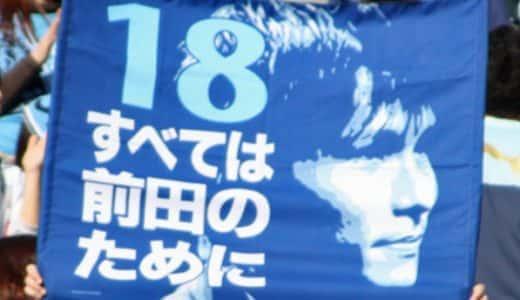 前田遼一が18年間愛され続ける理由