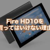 Fire HD10を絶対に買ってはいけない理由