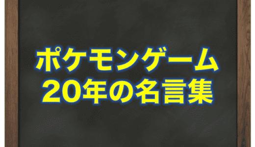 【20年の歴史】ポケモンゲームの名言をまとめてみた